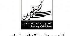 معرفی اعضای جدید انجمن «نقد ادبی ایران»